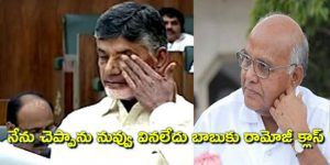 I said you did not hear Ramoji Rao Class to Chandrababu