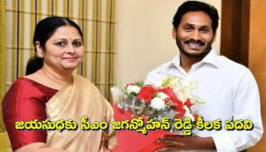 Jayasudha CM Jagan Mohan Reddy is the key figure