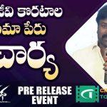 Chiranjeevi and Koratala movie title Acharya